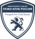 Пежо Клуб Россия | Peugeot Fan Club Russia