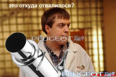 [Peugeot-Club.net] - 23462346734578.png
