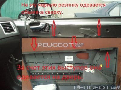 [Peugeot-Club.net] - Обшивка.jpg