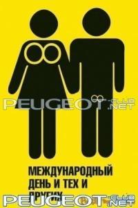 [Peugeot-Club.net] - 1236479621_pic_id104709.jpeg