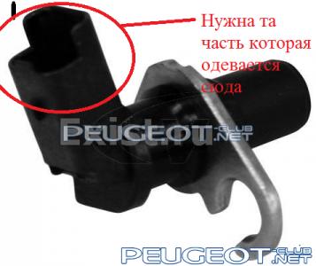[Peugeot-Club.net] - img.png
