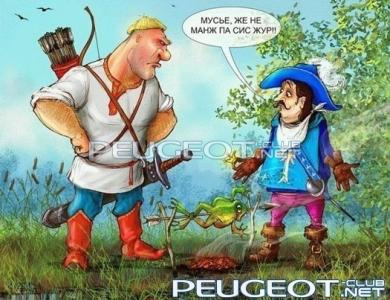 [Peugeot-Club.net] - carevna_lyagushka.jpg