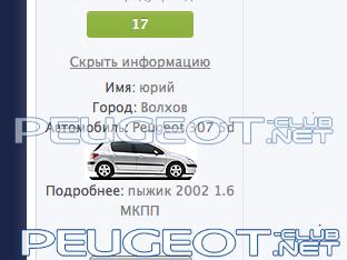 [Peugeot-Club.net] - Снимок экрана 2014-05-30 в 17.10.54.png