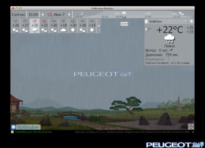 [Peugeot-Club.net] - Снимок экрана 2014-06-04 в 22.07.11.png