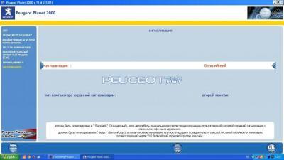 [Peugeot-Club.net] - с1.JPG