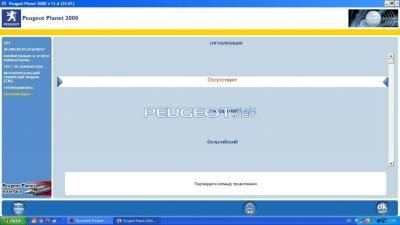 [Peugeot-Club.net] - с2.JPG