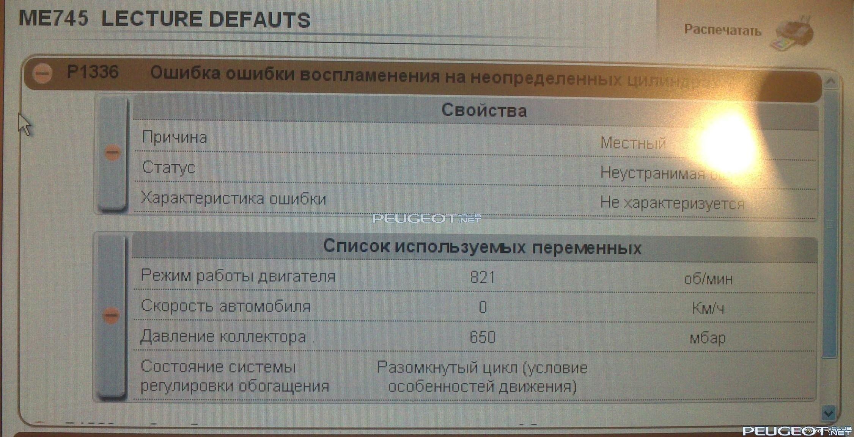 объём впрыска форсунки peugeot 307 1.6 hdi