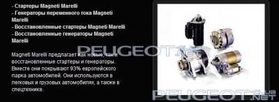 [Peugeot-Club.net] - Запись_4.jpg