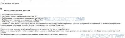 [Peugeot-Club.net] - Запись_3.jpg