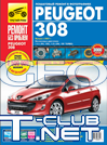 [Peugeot-Club.net] - scroon_manual308_sm.png