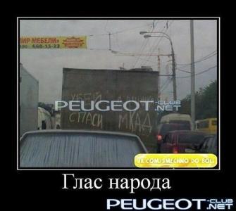 [Peugeot-Club.net] - getImage.jpgуууц.jpg