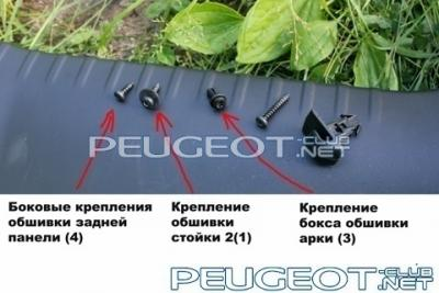[Peugeot-Club.net] - 09.jpg