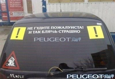 [Peugeot-Club.net] - marazm-0006.jpg