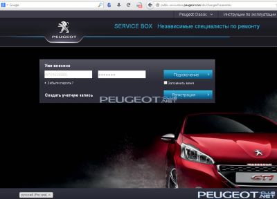 [Peugeot-Club.net] - 2.png